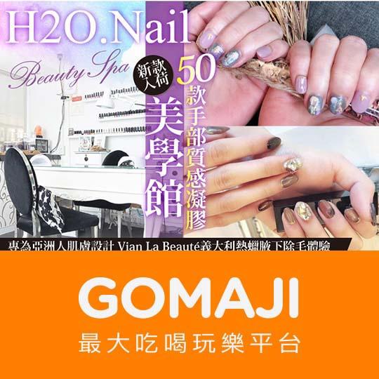 【H2O.nail美學館】專為亞洲人肌膚設計 Vian La Beauté義大利品牌專利研發熱蠟腋下除毛體驗〈腋下除毛課程操作說明 + 清潔腋下(Vian La Beauté甜橙清潔露) +滋潤肌膚(