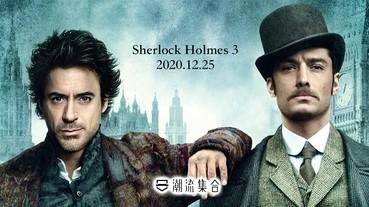結束9年等待!《 Sherlock Holmes 3 》2020年聖誕節上映!