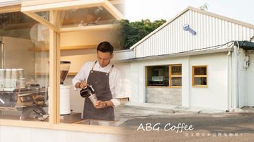 余文樂也來這裡喝咖啡!ABG Coffee老屋咖啡店開幕,可愛白色小屋超有魅力還看得到101