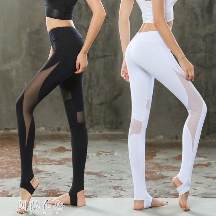 瑜伽服 瑜伽服褲子提臀外穿網紗踩腳瑜伽褲女緊身彈力健身運動性感瑜珈褲