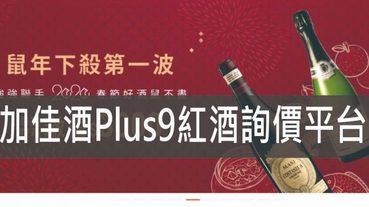 加佳酒Plus9,全台唯一線上葡萄酒詢價平台加入會員獲得700元優惠劵 滿1500免運喔