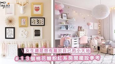 女生總是想有屬於自己的小天地!13個棉花糖粉紅系房間擺設參考,新一年的目標就是要房間大改造~