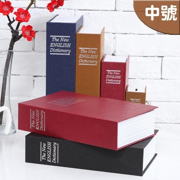 中號 英文字典保險箱 密碼鎖 書本造型 保險櫃 隱形