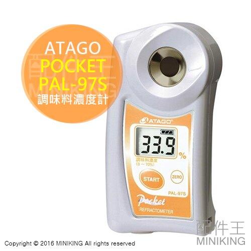【配件王】日本代購 ATAGO 愛宕 PAL-97S 調味料濃度計 電子測量 檢測儀 醬油 咖哩 拉麵 料理。數位相機、攝影機與周邊配件人氣店家配件王的►廚房家電、美食調理工具有最棒的商品。快到日本N