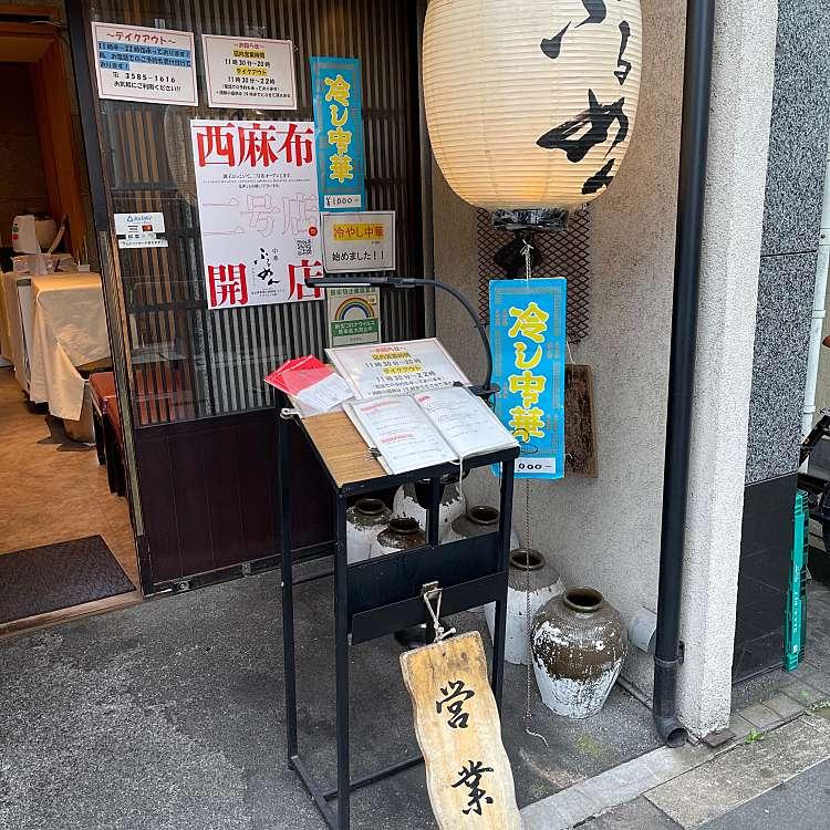 実際訪問したユーザーが直接撮影して投稿した六本木ラーメン専門店ふるめんの写真