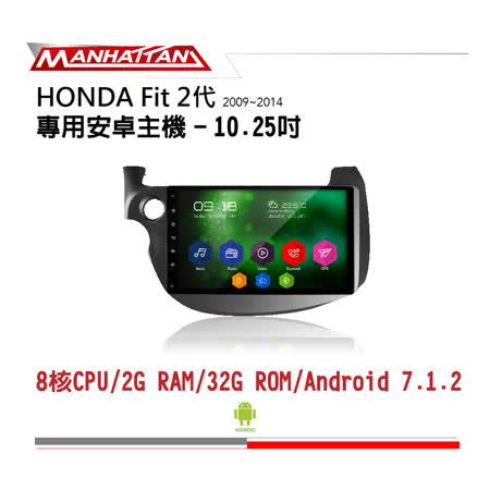 【到府安裝】HONDA FIT 2代 2009-2014 專用 10.2吋導航影音安卓主機 - MANHATTAN