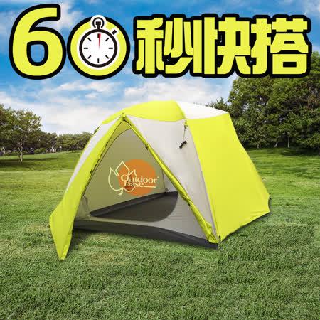 【Outdoorbase】大自然快搭式速立六人帳篷-21171 快搭帳 野餐帳 兒童帳