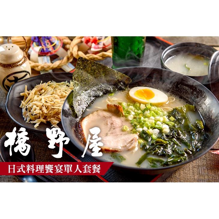 【橋野屋】日式料理饗宴單人套餐 台南