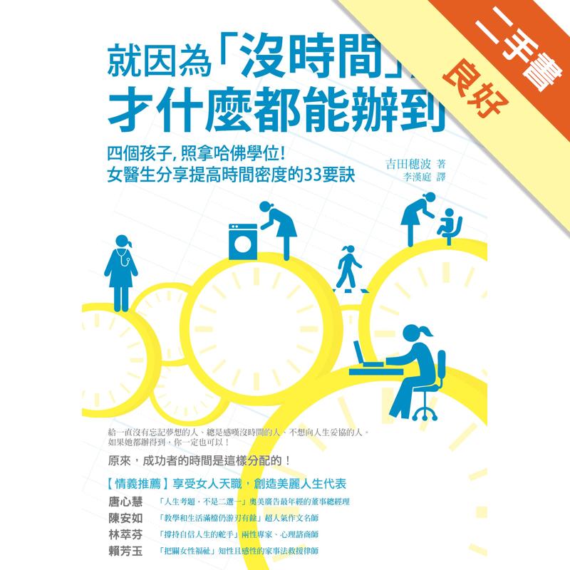 商品資料 作者:吉田穗波 出版社:如何出版 出版日期:20140325 ISBN/ISSN:9789861363851 語言:繁體/中文 裝訂方式:平裝 頁數:224 原價:270 ---------
