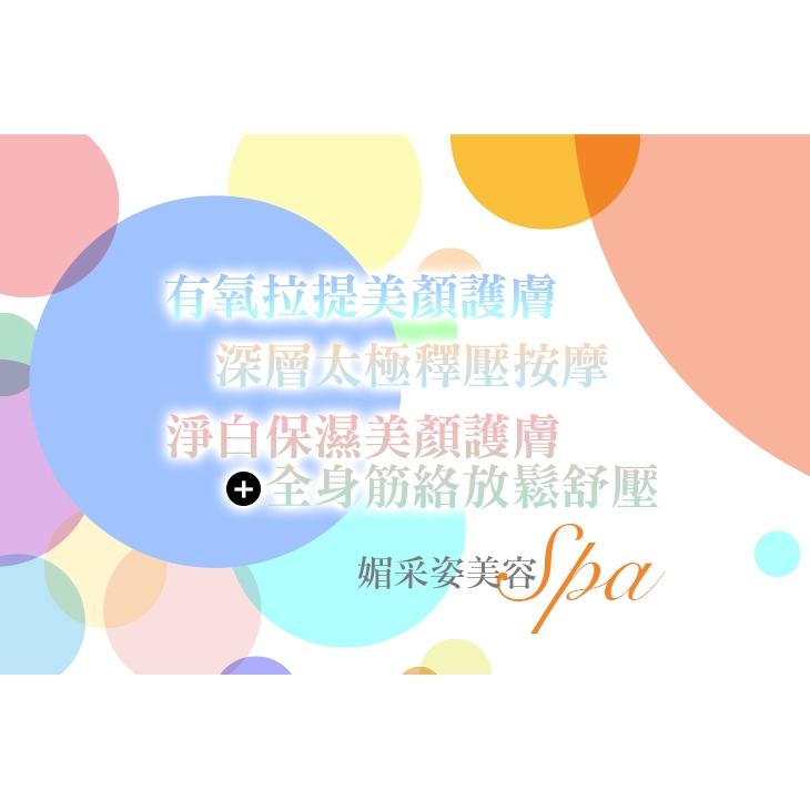 【媚采姿美容SPA】淨白保濕美顏護膚+全身筋络放鬆舒壓160分(手技150分) 新北