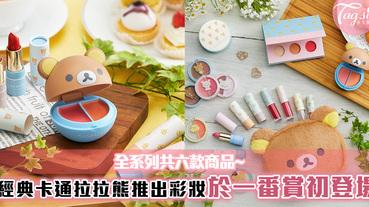 經典卡通拉拉熊推出彩妝系列,於一番賞初登場!全系列共六款商品~
