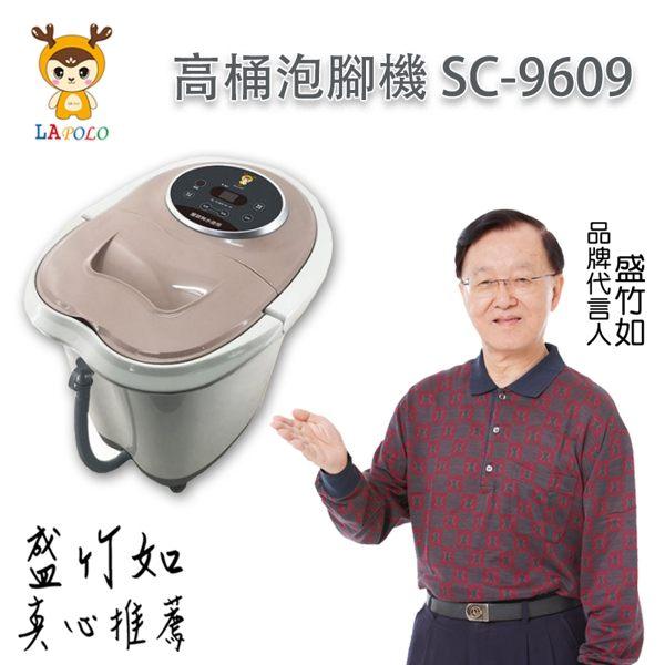 【力】LAPOLO 旗艦機 高桶 SPA 電動按摩泡腳機 SC-9609