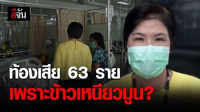 แน่นโรงพยาบาล! ท้องเสียเพราะข้าวเหนียวมูน