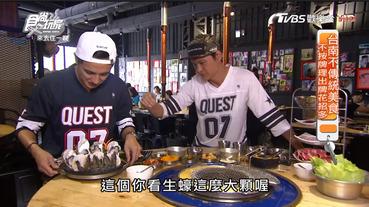 燒出名堂|食尚玩家:選擇多元創意韓式料理!