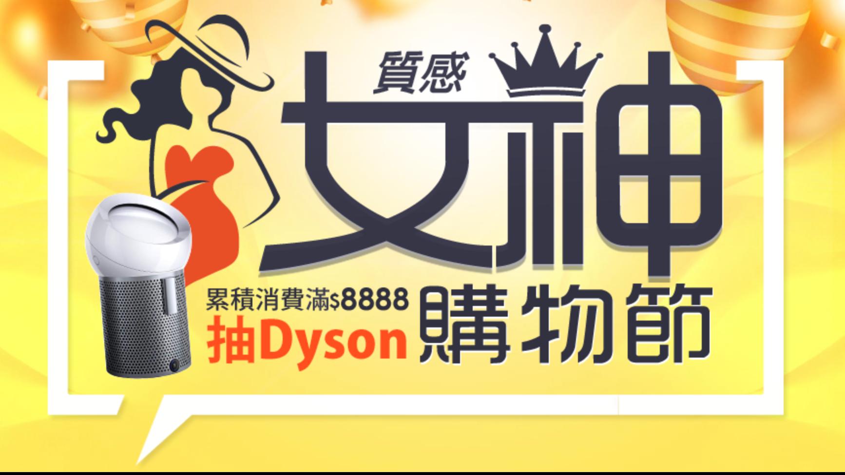 3月質感女神購物節-累積消費抽Dyson