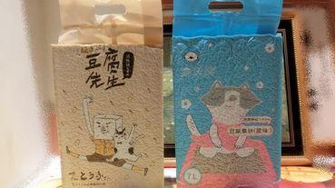 [寵物]都是加了竹炭的1.5mm超細顆粒豆腐砂,臭味滾除臭貓砂&豆腐先生超細活性碳豆腐貓砂 差在哪裡???