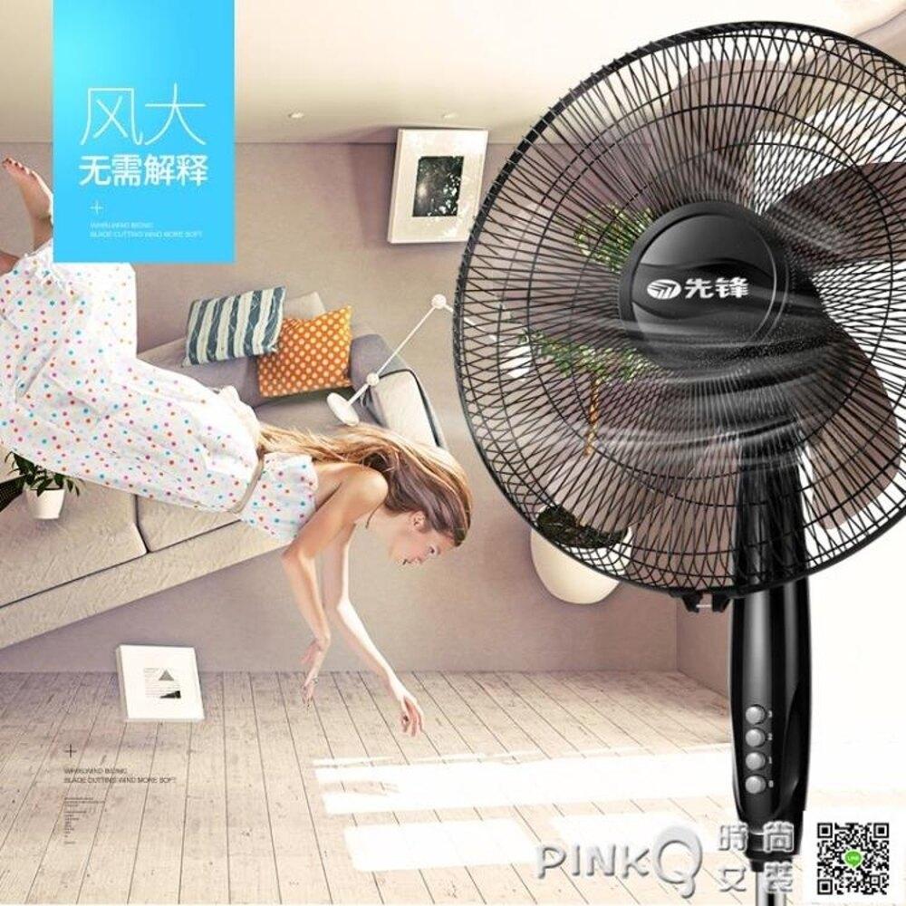 先鋒電風扇家用落地扇工業搖頭電扇學生宿舍電風扇辦公室立式風扇CY 【PINKQ】
