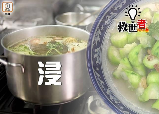 浸,是一種將食材調味醃或煮等後再以醬汁、湯汁或滷水等浸至入味的烹調方法。(互聯網)