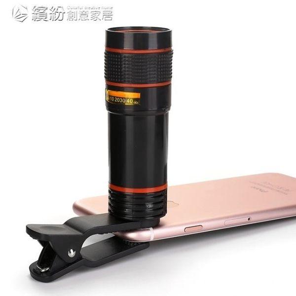 望遠鏡 通用12倍手機長焦望遠鏡頭12X變焦調焦手機鏡頭 「繽紛創意家居」
