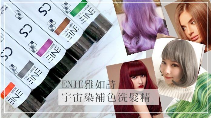 維持特殊髮色的鮮豔度,補色洗髮精不能少!網友、髮型師推這款!