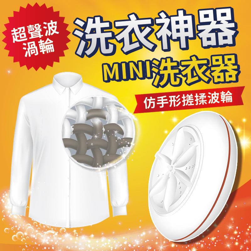 【MINI迷你洗衣神器!】智能超聲波家用迷你小型洗衣機 旅遊攜帶式usb 多功能渦輪清洗器