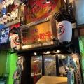 実際訪問したユーザーが直接撮影して投稿した歌舞伎町餃子新宿駆け込み餃子 新宿歌舞伎町店の写真