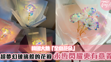 韓國大熱「全息花朵」!超夢幻玻璃般的花瓣,永恆閃耀更有意義!
