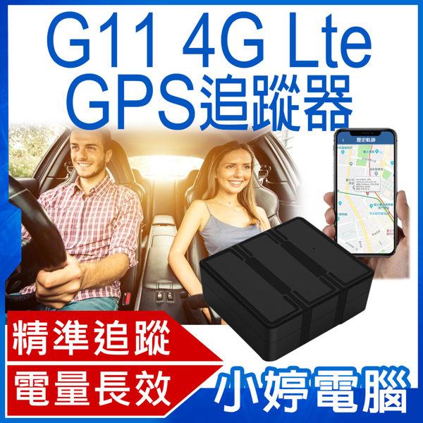 GPS+LBS+BD+WIFI多重定位精準 即時追蹤,每隔15秒追蹤位置 遠端錄音 APP提醒警示