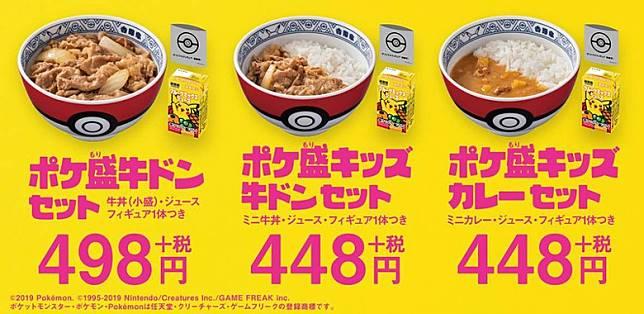 跟Figure的Poke盛要買連紙包裝果汁的套餐,你可選牛丼或咖喱飯口味,並分為成人(小盛)及小童兩種Size,前者售498日圓,後者售448日圓。(互聯網)