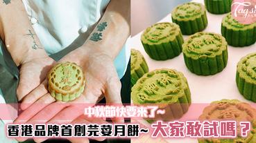 中秋節快要來了~芫荽月餅大家敢試嗎?香港品牌首創芫荽月餅!芫荽怪一定要試~