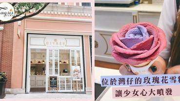 灣仔「玫瑰花雪糕」,少女心爆發~每一口都是花瓣口味,讓女生都置身在花海中~