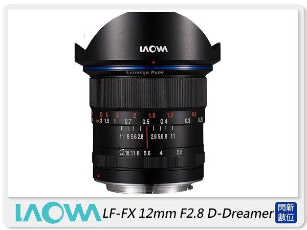 【折價券現折+點數10倍↑送】LAOWA 老蛙 LW-FX 12mm F2.8 廣角鏡頭(公司貨)。數位相機、攝影機與周邊配件人氣店家閃新科技的LAOWA 專區、鏡頭有最棒的商品。快到日本NO.1的R