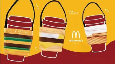 麥當勞推出「可口可樂麥麥經典杯套」,大麥克、蛋捲冰淇淋、薯條化身可愛杯套,怎麼獲得看這裡!