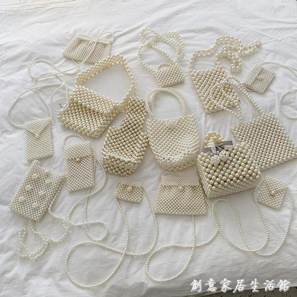 珍珠包包女網紅小包斜挎包百搭迷你復古洋氣手工編織ins珍珠包 創意家居生活館
