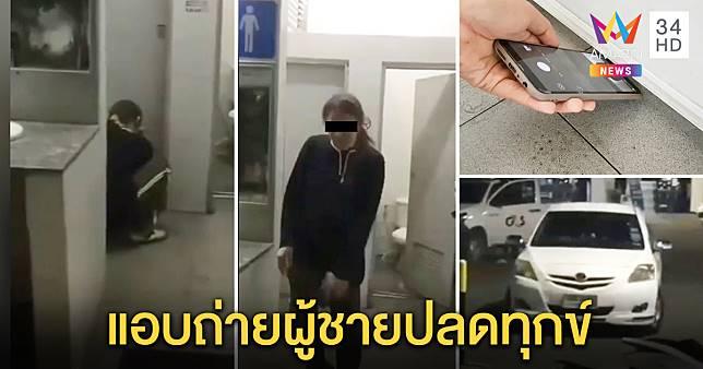 สาวสองสะดุ้งถูกจับได้ แอบถ่ายหนุ่มนั่งปลดทุกข์ในห้องน้ำปั๊ม แม่บ้านเผยขาประจำ (คลิป)