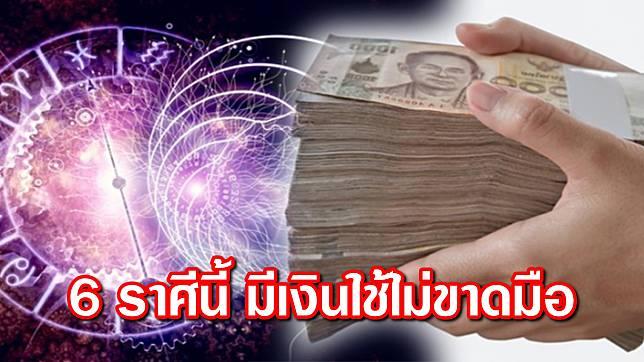 เปิด 6 ราศี เตรียมตัวรวย!!! จะมีเงินใช้ไม่ขาดมือ