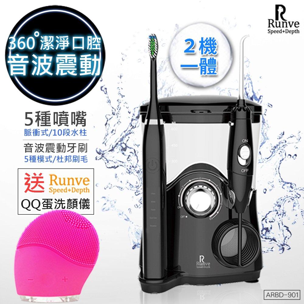 【RUNVE嫩芙】二合一全家健康沖牙機+電動牙刷(ARBD-901)1+1>2贈QQ洗顏儀