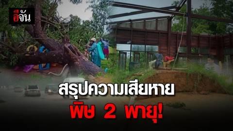 สรุปความเสียหาย อิทธิพลพายุโพดุล-คาจิกิ