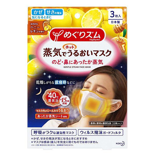 日本最新上市!適合於就寢,飛行或飯店,口鼻乾燥及擔心氣味不佳時使用。蜂蜜檸檬香味