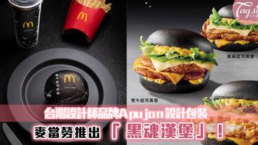 麥當勞推出「黑魂漢堡」系列~超時尚的黑色包裝,只在台灣限定!
