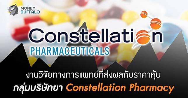 """งานวิจัยทางการแพทย์ที่ส่งผลกับราคาหุ้นกลุ่มบริษัทยา """"Constellation Pharmacy"""""""