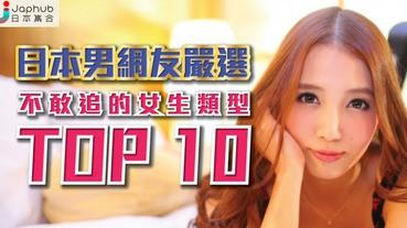 日本男網友嚴選不敢追的女生類型TOP 10