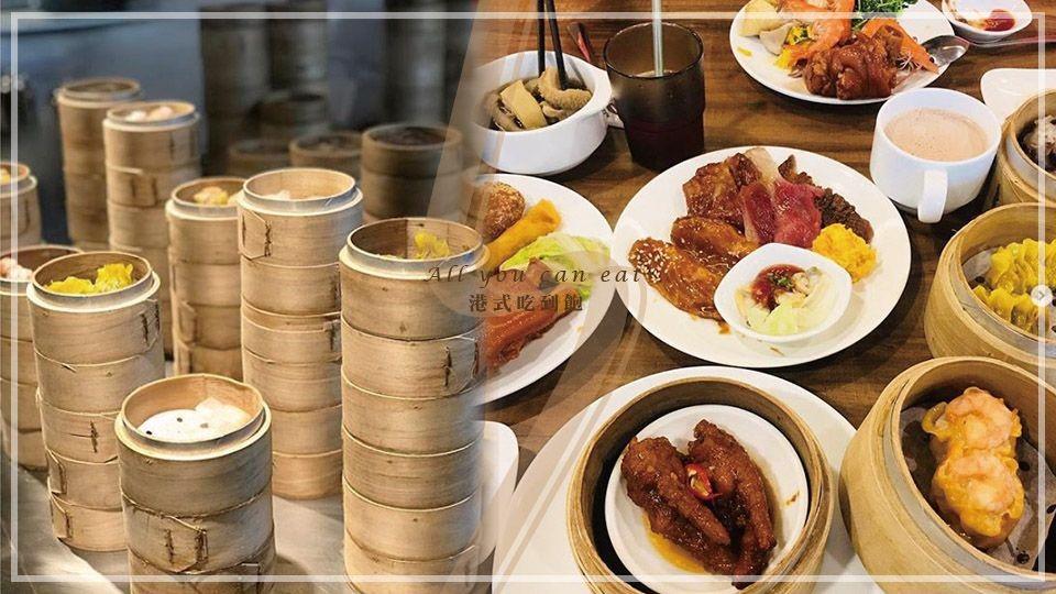北台灣「港式飲茶吃到飽」推薦!大台北、桃園、新竹的港式吃到飽都在這裡~