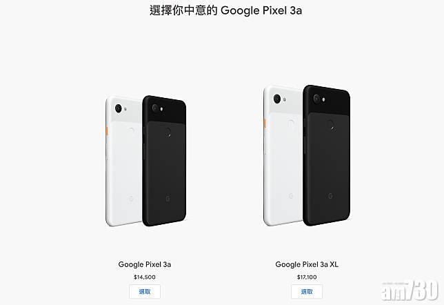 Google承認已停止發售Pixel 3a