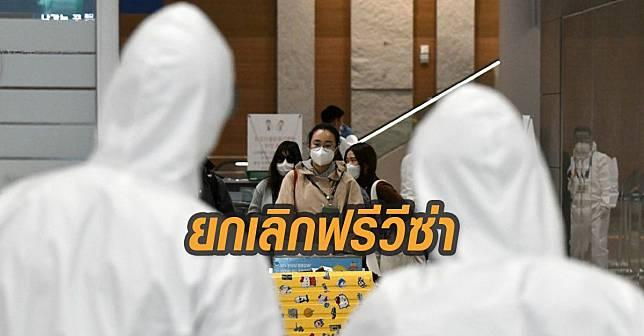 เกาหลีใต้ยกเลิกฟรีวีซ่าไทย