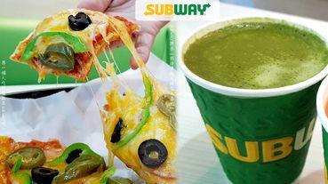 SUBWAY推出「四倍濃起司披薩&泰奶」!SUBWAY店內最罪惡的滋味,想一個人吃披薩就來SUBWAY吧~