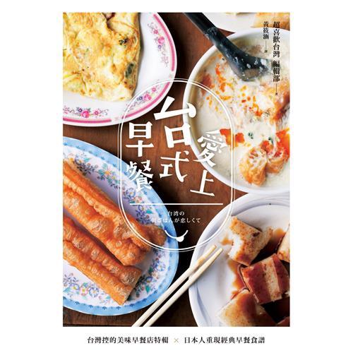 20家必吃台灣早餐店X55道招牌早餐食譜X8道經典早餐◆。如果你住在台北>>這些美味的早餐店保證值得你在休假日早起。如果你計畫到台灣>>就讓這些美味的台式早餐豐富你的旅行◆◆20家超美味的台灣早餐店的