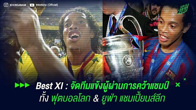 Best XI : จัดทีมแข้งผู้ผ่านการคว้าแชมป์ทั้ง ฟุตบอลโลก & ยูฟ่า แชมเปี้ยนส์ลีก