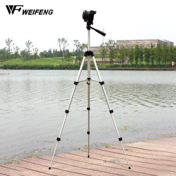 攝影架偉峰手機微單三腳架 索尼a6000相機通用輕便攜直播自拍支架晶彩生活