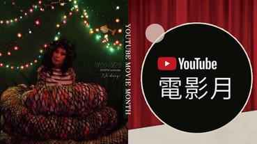 「YouTube電影月」首度登場!26部經典電影 YouTube 免費看,即日起每晚八點懷舊上架!
